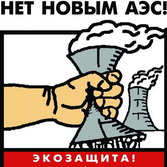 Власти России объявляют «Экозащиту» «иностранным агентом»