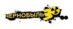 К 30-й годовщине Чернобыля в Москве и Санкт-Петербурге пройдут спектакли идискуссии
