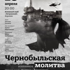 «Чернобыльскую молитву» Светланы Алексиевич прочитают воронежцы в 30-ю годовщину ядернойкатастрофы