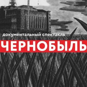 Спектакль «Чернобыль» покажут в Калининграде 7мая
