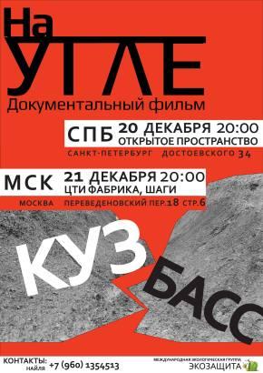 «На угле» покажут в Москве и Санкт-Петербурге
