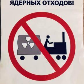Трудная транспортировка урановых «хвостов»