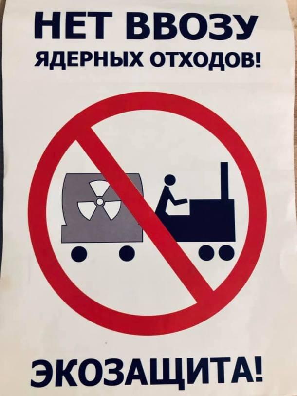 наклейка наша_1