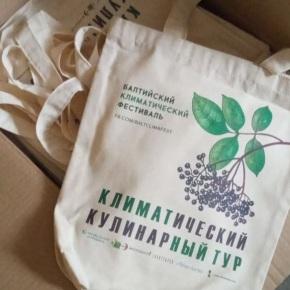 Балтийский климатический кулинарный турначинается!